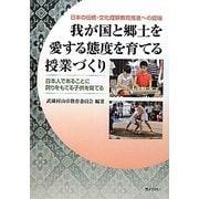 我が国と郷土を愛する態度を育てる授業づくり―日本人であることに誇りをもてる子供を育てる 日本の伝統・文化理解教育推進への提唱 [単行本]
