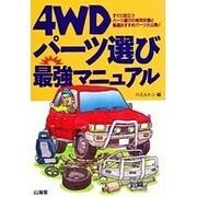 4WDパーツ選び最強マニュアル―すぐに役立つパーツ選びの実用知識と厳選おすすめパーツ大公開! [単行本]