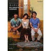 キッチン・ノートブック―映画『キッチン 3人のレシピ』オフィシャルブック [単行本]