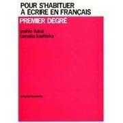 フランス語作文の基礎 改訂版