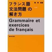 フランス語文法問題の解き方 解説篇 [単行本]
