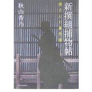 新撰組捕物帖―源さんの事件簿 [単行本]
