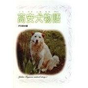 高安犬物語(戸川幸夫動物物語〈1〉) [全集叢書]
