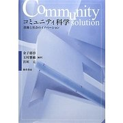 コミュニティ科学―技術と社会のイノベーション [単行本]