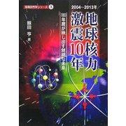 地球核力激震10年 2004~2013年―180年暦が映し出す鮮明な未来(陰陽自然学シリーズ〈3〉) [単行本]