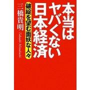 本当はヤバくない日本経済―破綻を望む面妖な人々 [単行本]