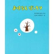 ふゆ(おはなしぽっちり〈4〉) [全集叢書]