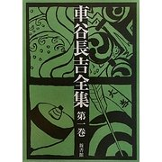 車谷長吉全集〈第1巻〉小説(短篇・中篇) [単行本]