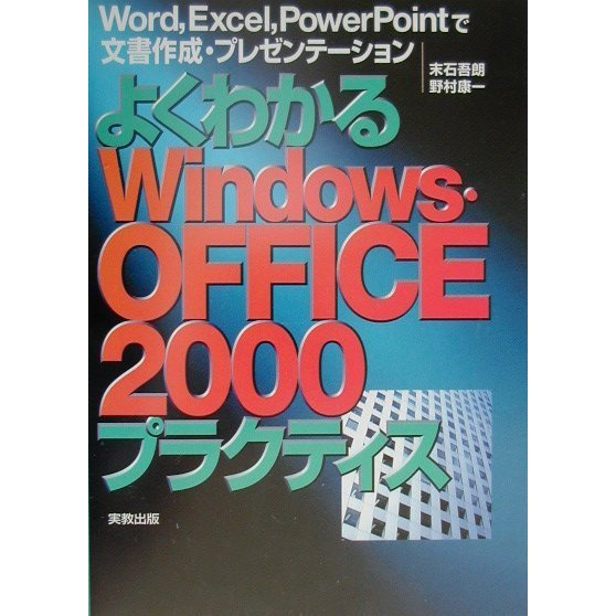 よくわかるWindows・OFFICE2000プラクティス―Word、Excel、PowerPointで文書作成・プレゼンテーション [単行本]