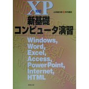 XP対応 新基礎コンピュータ演習―Windows、Word、Excel、Access、PowerPoint、Internet、HTML [単行本]