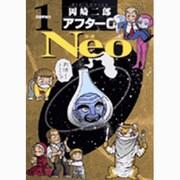 アフター0 Neo1(ビッグコミックス) [コミック]