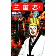 三国志 45(希望コミックス 136) [コミック]