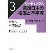 リーディングス戦後日本の格差と不平等〈第3巻〉ゆれる平等神話 1986-2000 [全集叢書]