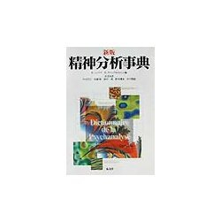 精神分析事典 新版 [事典辞典]