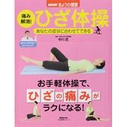 痛み解消!ひざ体操-あなたの症状に合わせてできる(生活実用シリーズ NHKきょうの健康) [ムックその他]