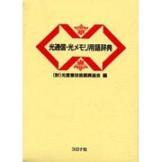 光通信・光メモリ用語辞典 [事典辞典]