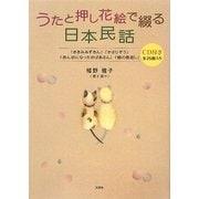 うたと押し花絵で綴る日本民話―「ききみみずきん」「かさじぞう」「赤ん坊になったおばあさん」「鶴の恩返し」 [絵本]