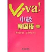 Viva!中級韓国語 [単行本]