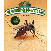 蚊も時計を持っている(やさしい科学) [全集叢書]