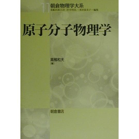 ヨドバシ.com - 原子分子物理学(...