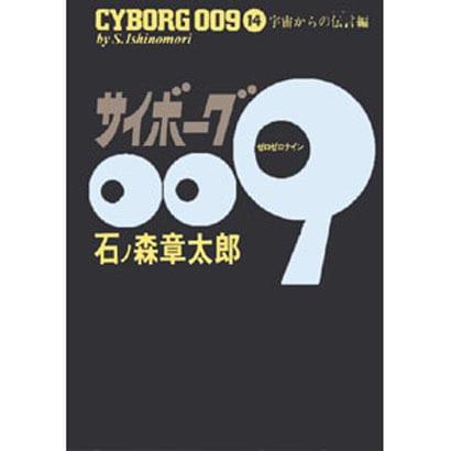 サイボーグ009 14 宇宙からの伝言編 [コミック]