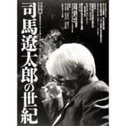 司馬遼太郎の世紀 保存版 [単行本]