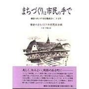 まちづくりは市民の手で―鎌倉のまちづくり市民懇談会の二十七年 [単行本]