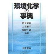 環境化学の事典 [事典辞典]