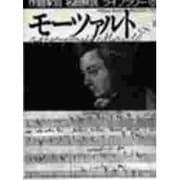 モーツァルト〈2〉(作曲家別名曲解説ライブラリー〈14〉) [全集叢書]