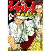 シグルイ奥義秘伝書(チャンピオンREDコミックス) [コミック]
