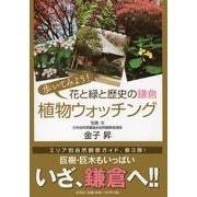 歩いてみよう!花と緑と歴史の鎌倉植物ウォッチング [単行本]