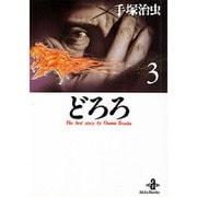 どろろ 3(秋田文庫 1-19) [文庫]