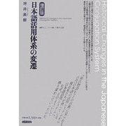 日本語活用体系の変遷 増訂版 [単行本]