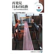 再発見日本の民藝―ものづくりの原点を訪ねる(小学館101ビジュアル新書) [新書]