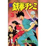 新鉄拳チンミ 3(月刊マガジンコミックス) [コミック]
