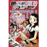 絶対可憐チルドレン 20(少年サンデーコミックス) [コミック]