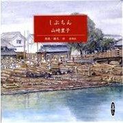 しぶちん(新潮CD)
