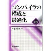コンパイラの構成と最適化 第2版 [単行本]