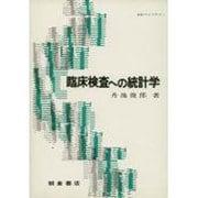 臨床検査への統計学(統計ライブラリー) [全集叢書]