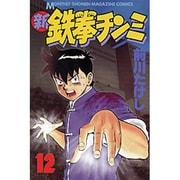 新鉄拳チンミ 12(月刊マガジンコミックス) [コミック]
