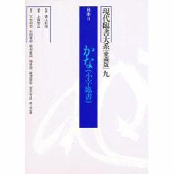 日本〈2〉 愛蔵版 (現代臨書大系〈9〉) [全集叢書]