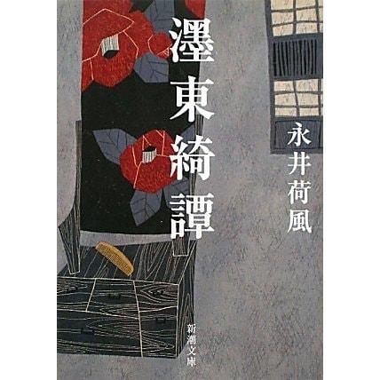 [ボク]東綺譚 改版 (新潮文庫) [文庫]
