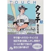 タッチ<10>(コミック文庫(青年)) [文庫]