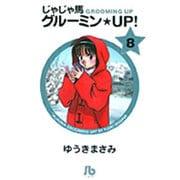 じゃじゃ馬グルーミン★UP!<8>(コミック文庫(青年)) [文庫]
