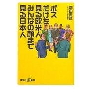 ボスだけを見る欧米人 みんなの顔まで見る日本人(講談社プラスアルファ新書) [新書]