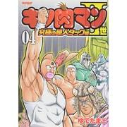 キン肉マン2世 究極の超人タッグ編 4(プレイボーイコミックス) [コミック]