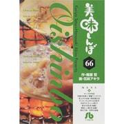 美味しんぼ〔小学館文庫〕<66>(コミック文庫(青年)) [文庫]
