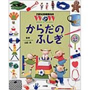 からだの ふしぎ(21世紀幼稚園百科) [図鑑]