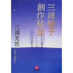 三浦綾子創作秘話(小学館文庫) [文庫]