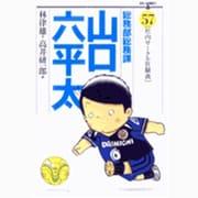 総務部総務課 山口六平太<57>(ビッグ コミックス) [コミック]